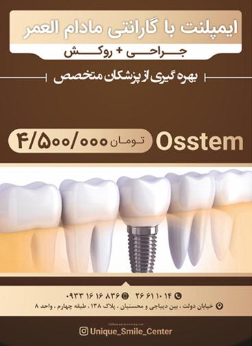 تخفیف دندانپزشکی در تهرانپارس